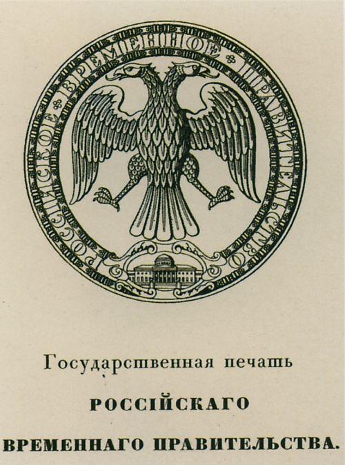 Герб 1917 года (печать временного правительства)