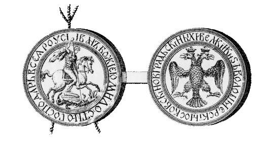 Герб России 1539 года