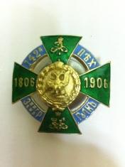 Знак Звенигородский пехотный полк