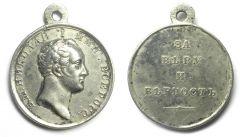 Медаль За веру и верность времён Николая I