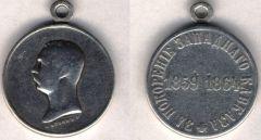 Медаль За покорение Западного Кавказа