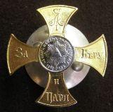 Знак Крест ополченцев 1812 г.