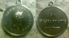 Медаль За бескорыстие времён Александра I