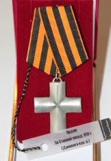Орден За Степной поход 1918 г. (Донское Казачье войско)