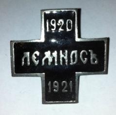 Знак Лемнос Русские военные лагеря в эмиграции (1920 г.)