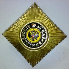 Звезда ордена Святого Георгия для иноверцев