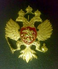 Герб Российской Империи (Малый) 1620-1690 годы