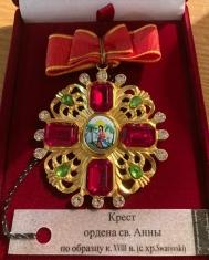 Крест ордена Святой Анны по образцу к. XVIII в.(с хрусталем Swarovski)