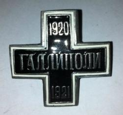 Крест Галлиполи 1920-1921 гг.