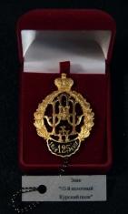 Знак 125-й пехотный Курский полк