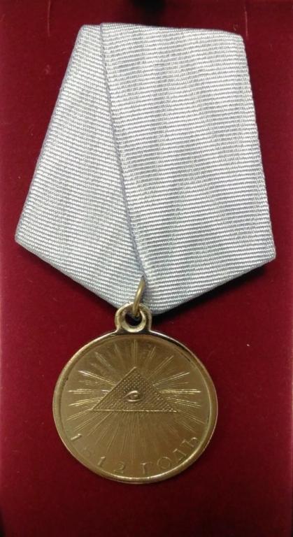 Медаль В память Отечественной войны 1812