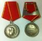 Медаль За беспорочную службу в тюремной страже 1896 г Николая II