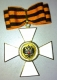 Крест ордена Святого Георгия 1 ст. для иноверцев