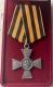 Крест ордена Святого Георгия 4 ст. солдатский